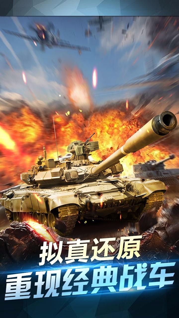 坦克荣耀之传奇王者截图欣赏