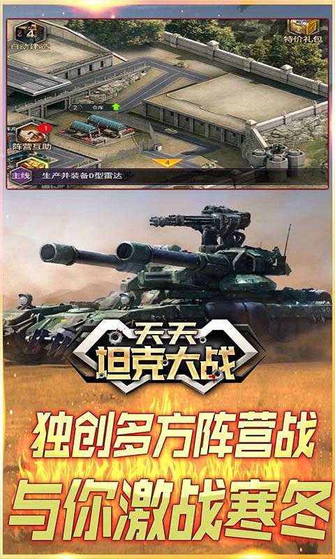 天天坦克大战截图欣赏