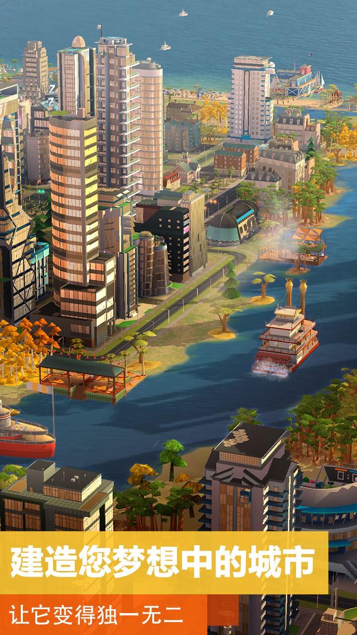 模拟城市:我是市长截图欣赏
