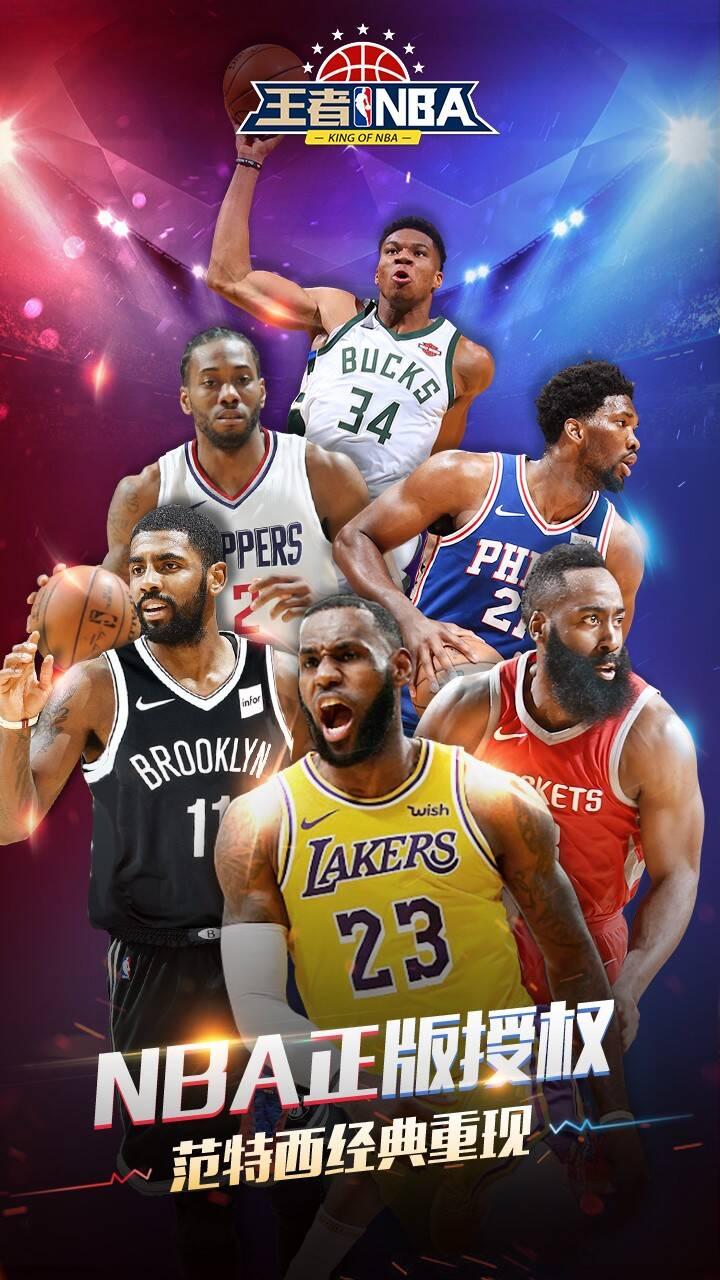 王者NBA截图欣赏